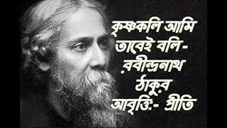 Bangla Kobita | bangla kobita abritti | Krishnokoli by Priti Pandit