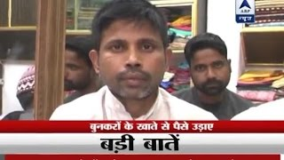 Varanasi weaver becomes victim of cyber crime, 42,000 stolen from account