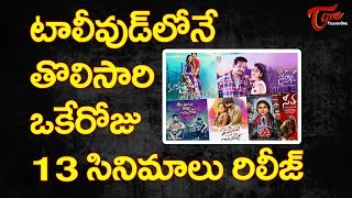 FIRST TIME in Tollywood! 13 Movies to Release in ONE DAY