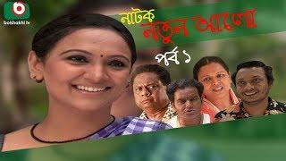 Bangla Funny Natok | Notun Alo | EP 01 | Shadek Bacchu, Bindu, Maznun Mizan, Monira Mithu