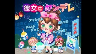 LINE Play - Love Sick Shaved Ice Stalker Spins, Upgrade, & Curious Closet