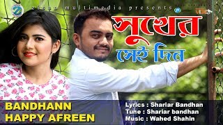 Sukher Sei Din by Shariar Bandhan। Happy Afreen । New Bangla Lyrical Video 2017