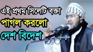New Bangla Waz-2017। দেশ বিদেশের জনপ্রিয় বক্তা। Mawlana Shuaeb Ahmed Ashrafi