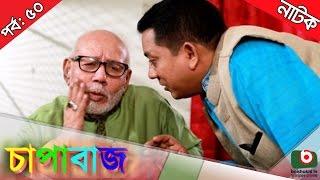 Bangla Comedy Natok  | Chapabaj  EP - 50 | ATM Samsuzzaman, Joy, Alvi, Eshana, Hasan Jahangir, Any