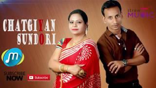 Chittagong song চট্টগ্রামের আঞ্চলিক গান By Jibok & Geeta