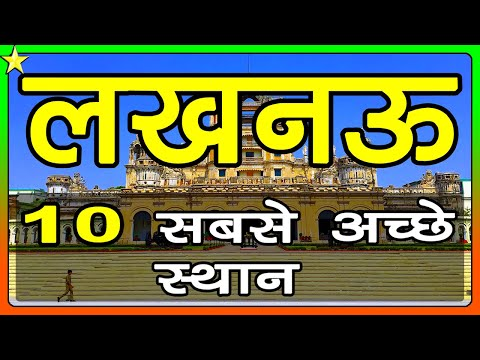 Xxx Mp4 10 Amazing Places To Visit In Lucknow लखनऊ में घूमने की 10 बेहतरीन जगह Hindi Video 10 ON 10 3gp Sex