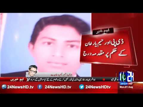 24 Breaking: 9th class student of RYK missing, FIR resigtered