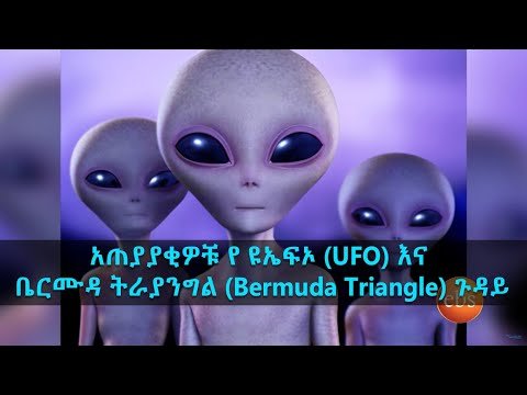 S6 Ep.1 UFOs and Bermuda Triangle TechTalk with Solomon