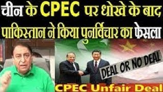 Pak Media Wants To RENEGOTIATE CPEC DEAL After Finding Out The TRUTH