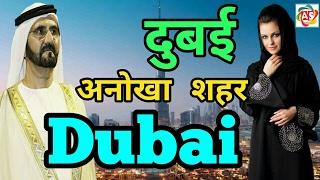 दुबई एक रहस्यमय शहर // Amazing facts about Dubai city in hindi // Shocking Facts about dubai
