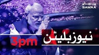 Samaa Bulletin - 3PM - 24 May 2019