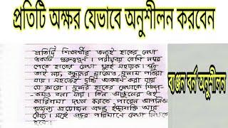 Bangla সুন্দর হাতের লেখা (ব্যঞ্জনবর্ণ অনুশীলন)
