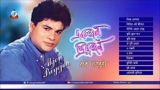 Robi Chowdhury - Ekjon Priyojon | Full Audio Album | Sangeeta