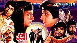 ALADDIN (1981) - FAISAL & BABRA SHARIF - OFFICIAL FULL PAKISTANI MOVIE