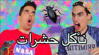 نأكل حشرات | اكلنا عقرب !!!