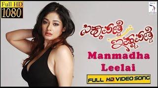 Sikkapatte Istapatte   Latest Kannada Movie   Manmadha Leela   Full Video Song