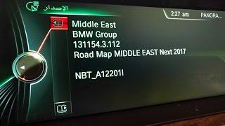 تحديث خرائط بي ام دبليو 2017 - مركز الشيخ