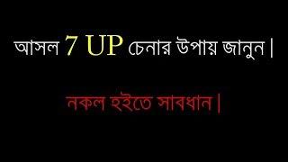 7up  চেনার সহজ উপায় /FUNNY TV KOLKTA /FULL  COMEDY /UNLIMITED  FUN