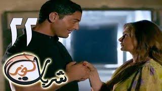 Sharbat Loz - مسلسل شربات لوز - الحلقة 22