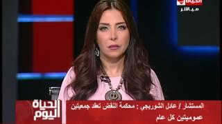 الحياة اليوم - المستشار /عادل الشوربجي : محكمة النقض تعقد جمعيتين عموميتين كل عام