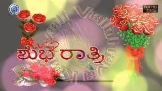 Good Night Wishes in Kannada,Messages,Greetings,Latest Whatsapp Status Video