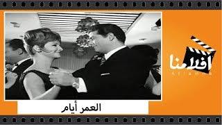 الفيلم العربي - العمر أيام - بطولة شكري سرحان ومها صبري وحسن يوسف وسمير صبري