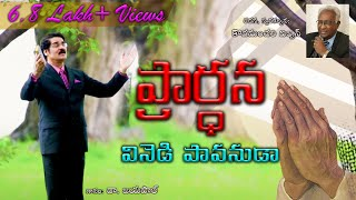 Pradana Venedi Pavanuda Song - Dr N Jayapaul