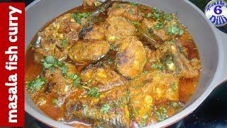 Masala fish curry ki ye recipe sabko Pasand aae, fish salan unique & Delicious   All time Favourite