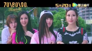 """708090之深圳恋歌""""燃梦版""""预告片"""