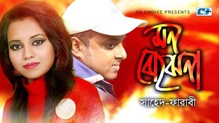 Mon Bujhena | Shahed | Farabee | Bangla New Music Video 2017