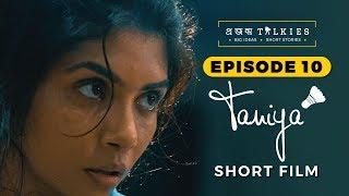 Taniya (তানিয়া) | Episode 10: Projonmo Talkies | Bangla Short Film