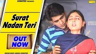 Surat Nadan Teri || सुरत नदान तेरी || Uttar Kumar, Suman Negi || Dhakad Chhora || Haryanvi Songs