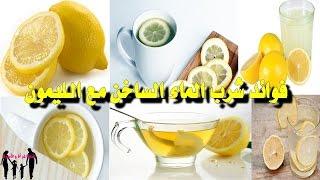 فوائد شرب الماء الساخن مع الليمون        (HD)