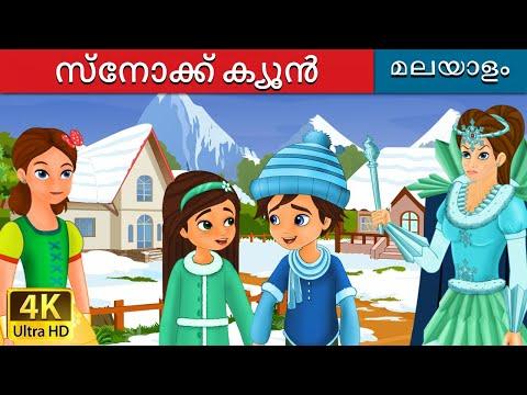 Xxx Mp4 ്നോക്ക് ക്യൂൻ The Snow Queen In Malayalam Fairy Tales In Malayalam 4K UHD Malayalam Fairy Tales 3gp Sex