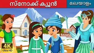്നോക്ക് ക്യൂൻ - The Snow Queen in Malayalam - Fairy Tales in Malayalam-4K UHD- Malayalam Fairy Tales