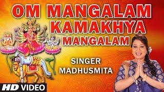 Om Mangalam Kamakhya Mangalam I MADHUSMITA I Devi Bhajan I Full HD Video I Namami KamakhyaI
