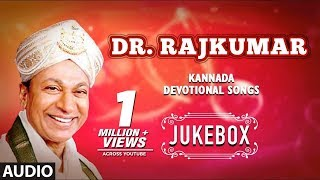 Dr.Rajkumar Kannada Devotional Songs | Kannada Bhakti Geethegalu | Kannada Devotional Songs