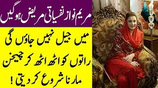 latest news about maryam nawaz   Infomatic