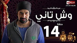 مسلسل وش تاني HD - الحلقة الرابعة عشر – بطولة كريم عبد العزيز – Wesh Tany Series Episode 14