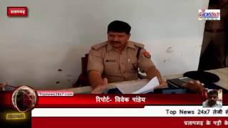 प्रतापगढ़ के पट्टी के चर्चित हत्याकांड का पुलिस ने किया खुलासा, दोस्ती को किया कलंकित दोस्त ही निकला