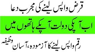 Islami Wazaif In Urdu|Wazifa for get Money Back|qarz ki wapsi ki dua