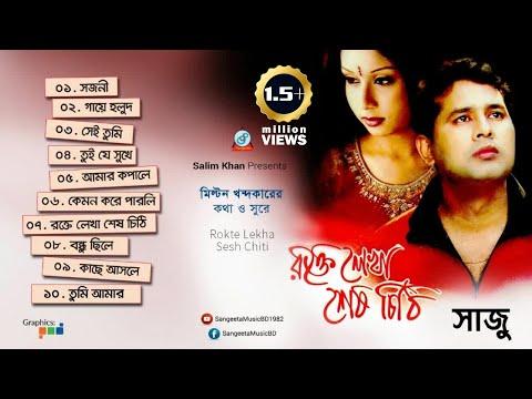 Xxx Mp4 Saju Rokte Lekha Shesh Chithi রক্তে লেখা শেষ চিঠি Full Audio Album Sangeeta 3gp Sex