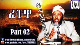 Fetwa | Sheikh Ibrahim Siraj - Part 02
