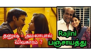Rajini Went To Panchayat Amala Paul And Dhanush Affair ? | Tamilcinema News | Updates