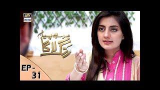 Mohay Piya Rang Laaga - Episode 31 - ARY Digital Drama