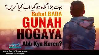 Buhat Bada Gunah Hogaya Aab Kya Karen? || Must Watch Video || IslamSearch
