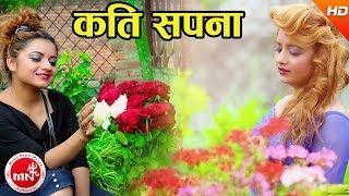 New Nepali Modern Song 2074/2017 | Kati Sapana - Anju Panta Ft. Subin, Sweta & Sirjana