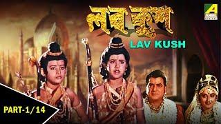 Lav Kush | লব কুশ | Bengali Children's Movie | Devotional Movie | Part - 1/14