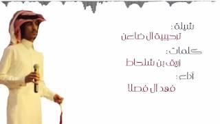 شيلة _آل_ضاعن/اداء:فهد ال فصلاء/2016 طرررب