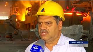 Iran IASCO Alloy Steel manufacturer, Yazd province فولاد آلياژي يزد ايران